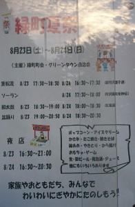 2013年中央公園夏祭り